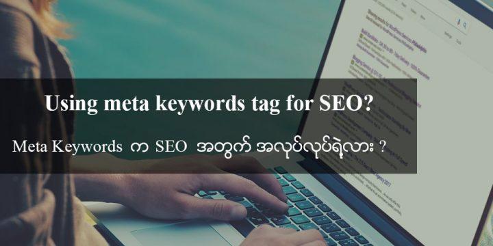 SEO အတွက် Keywords ထည့်တယ်ဆိုတဲ့ Meta Keywords