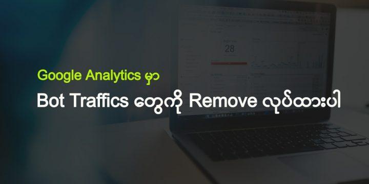 Google Analytics မှာ Bot Traffic တွေကို Remove လုပ်ထားပါ