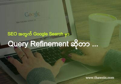 SEO အတွက် Google Search မှာ Query Refinement ဆိုတာ