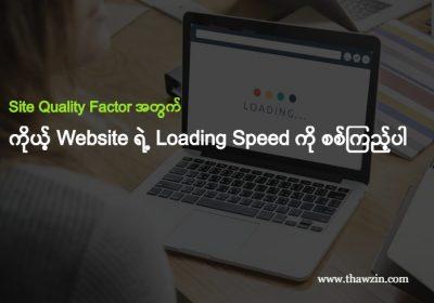 ကိုယ့် Website ရဲ့ Loading Speed ကို စစ်ကြည့်လိုက်ပါ